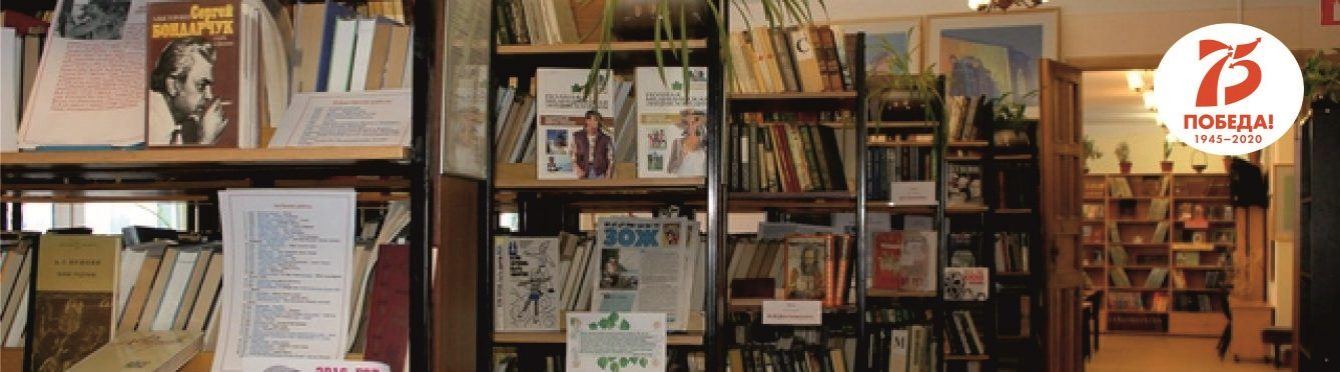 """Муниципальное автономное учреждение культуры """"Межпоселенческая центральная библиотека"""" 0+"""